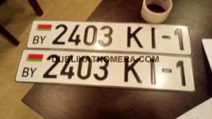 Белорусские дубликаты номера на авто