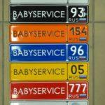 Детский сервис - номера на коляску