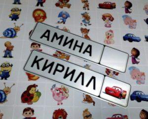 именные номера Амина, Кирилл на коляску