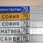 номера для детских авто, вело, колясок