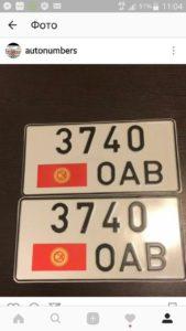 Киргизский номер на авто