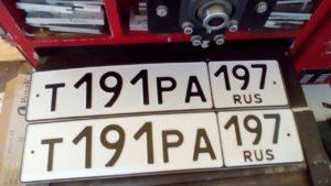 Дубликат номерного знака Россия, Москва