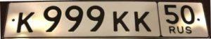 Пример трехзначного номера РФ с выбитым RUS без флага