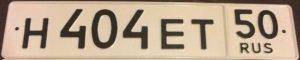 Пример двухзначного номера РФ с выбитым RUS без флага и без окантовки