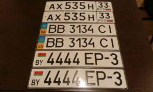 Машинные номера на транспорт