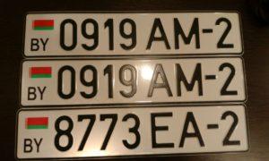 Минские номера на авто