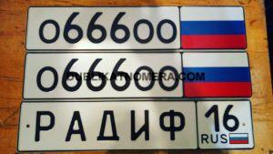 Сувенирные номера