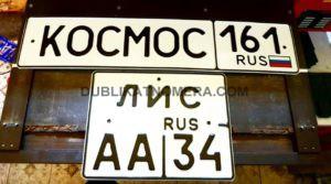 Россия номера