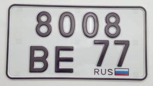 Пример авто номера РФ под американский размер