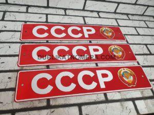СССР номера
